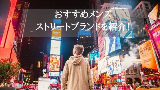 【2019年最新】人気おすすめメンズストリートブランド15選合わせてコーデも紹介!