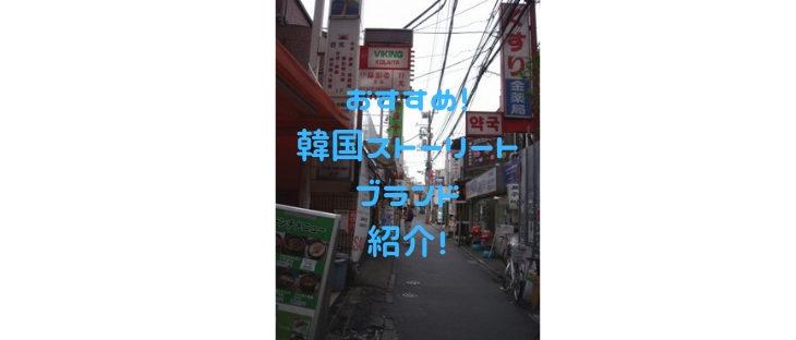 韓国ファッション通販のおすすめストリートブランドを紹介!