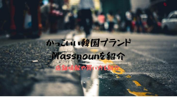 今注目の韓国ブランドMassnoun店舗情報や通販で買う方法を紹介!