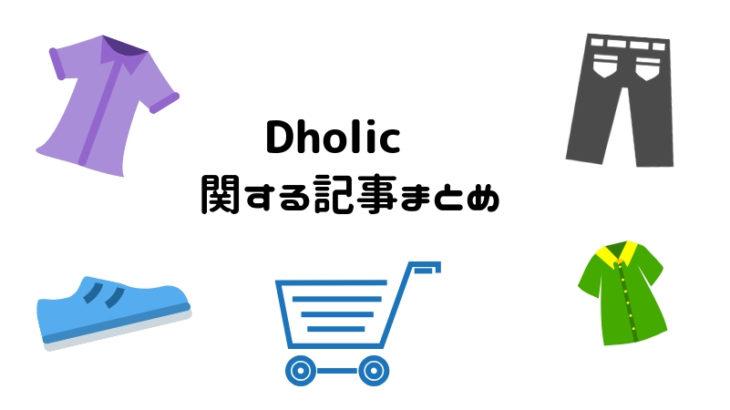 Dholicで買い物する時に参考になる記事8選