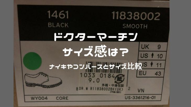 ドクターマーチンのサイズ感は?ナイキやコンバースのスニーカーと比較してみた