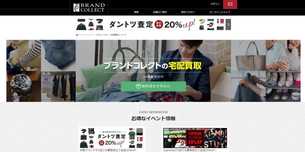 を 売る 服 洋服売るならココがおすすめ!|ネットde宅配買取ガイド2020
