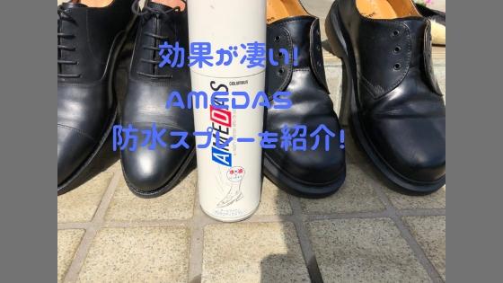 AMEDAS(アメダス)防水スプレーの効果が凄い!使い方やコツを紹介