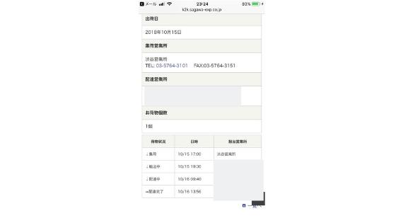 商品がDholicからどのくらいの期間で到着したか表す佐川急便の荷物追跡ページの写真