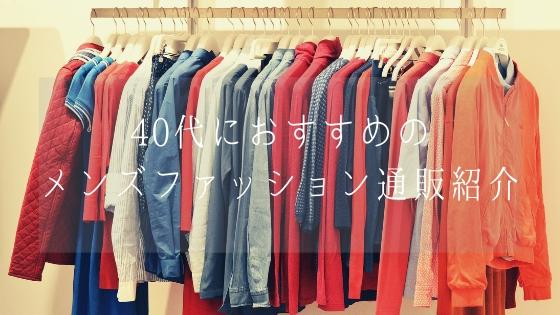 息子目線で40代におすすめなメンズファッション通販を価格帯別に紹介!