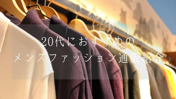 20代におすすめなメンズファッション通販を紹介