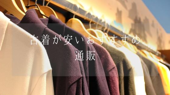 古着好きがすすめるおすすめ古着通販17選 激安店から人気店まで幅広く