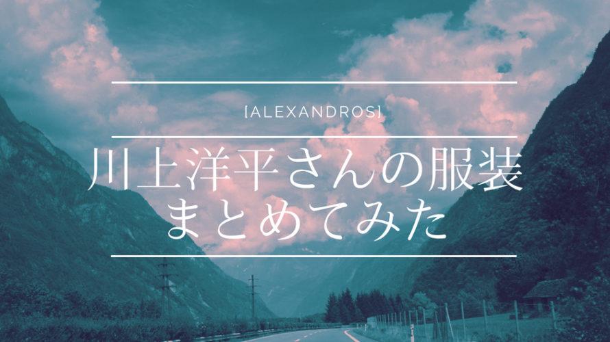 [Alexandros]川上洋平さんが着ていた服のブランドをまとめてみた