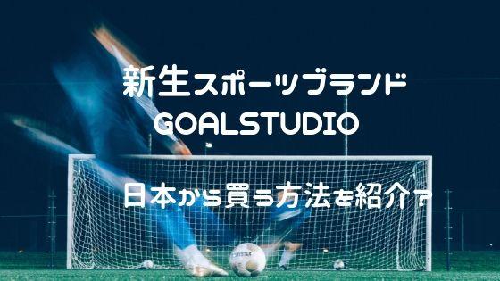 【サッカー好き必見】GOAL STUDIOとは?日本から買う方法は?
