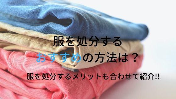 服を処分する方法は?おすすめの処分方法からメリットまで紹介
