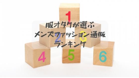 服オタクが選ぶメンズファッション通販ランキング【2019年最新】