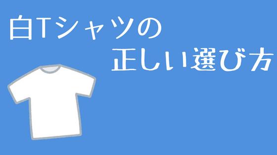 白Tシャツの選び方間違ってない?1枚で着れる白Tシャツとは!ネックの違いや、生地の違いを紹介!
