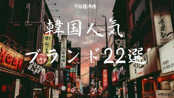 今アツい人気の韓国ファッションブランド22選【2019最新秋冬】