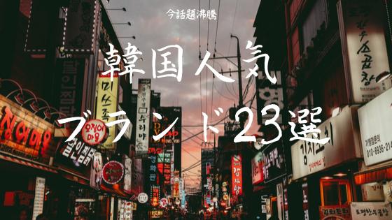 今アツい人気の韓国ファッションブランド23選【2019最新秋冬】