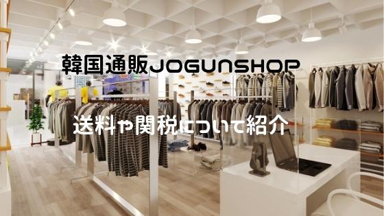韓国ファッションJOGUNSHOP(ジョグンショップ)の評判は?送料や関税について調べてみた