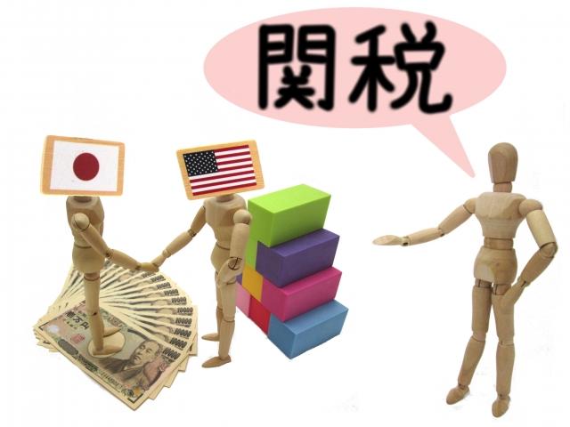 関税のイメージ画像