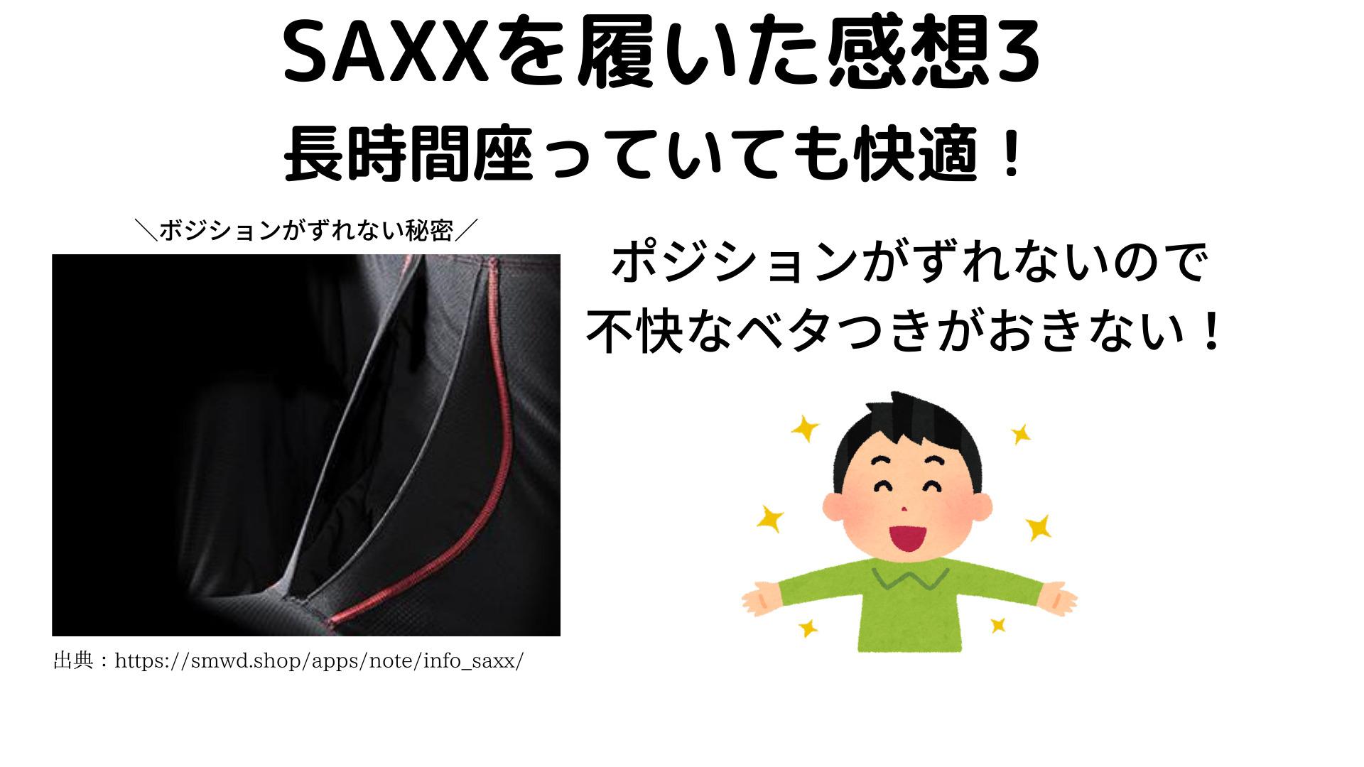 SAXXを履いた3つめの感想