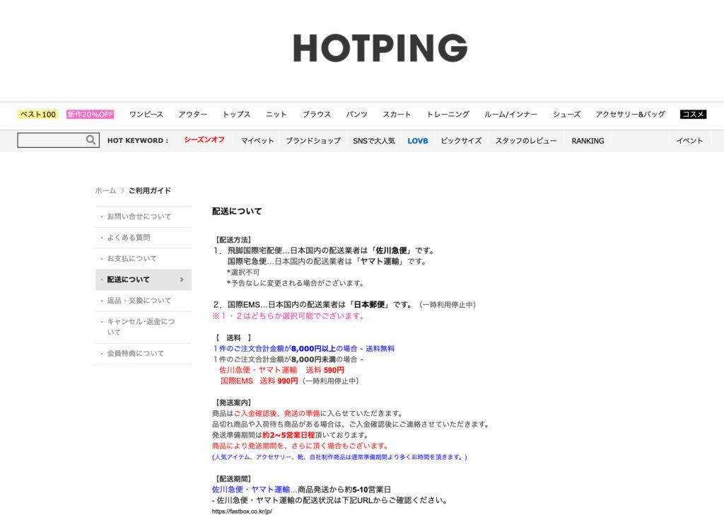 HOTPING公式サイト配送についてのページ