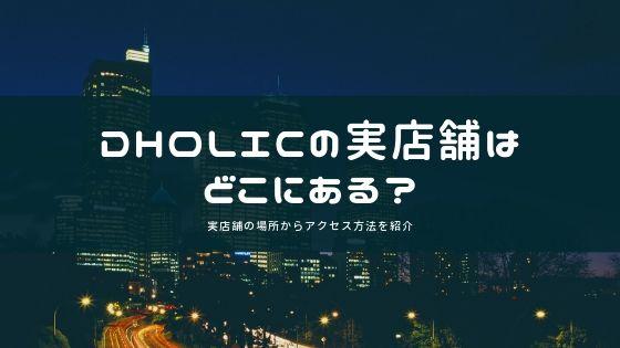 Dholicの店舗はどこにある?日本にある店舗情報をまとめてみた