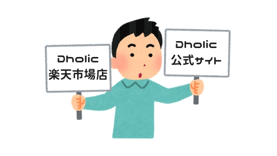 Dholicは楽天市場店と公式サイトの違いは?どっちがおすすめか比較してみた!