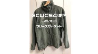ECWCSlevel3のフリースが使いやすい!サイズ感などを紹介