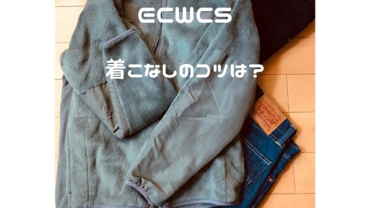 ecwcsの着こなしは難しい?着こなしのコツとは