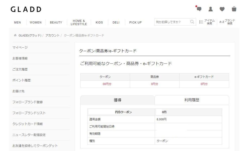 GLADDマイページクーポン確認画面