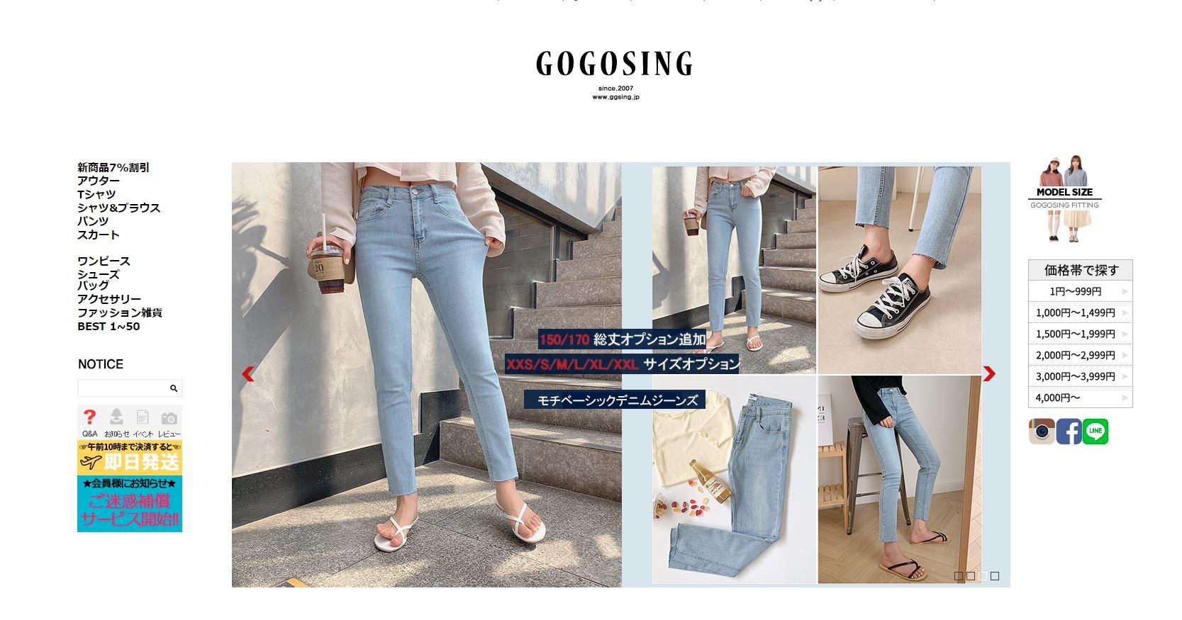 安くて評判もいい韓国ファッション通販GOGOSINGのサイトトップページのキャプチャ画像