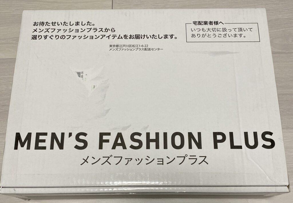 メンズファッションプラスから届いたダンボールの写真