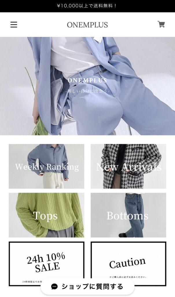 安いおすすめ韓国ファッション通販ONEMPLUSのサイトキャプチャ画像