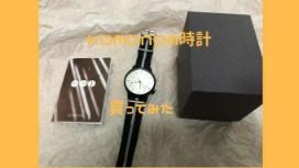 シンプルでオシャレな時計KOMONOを1週間使ってみた感想を紹介!