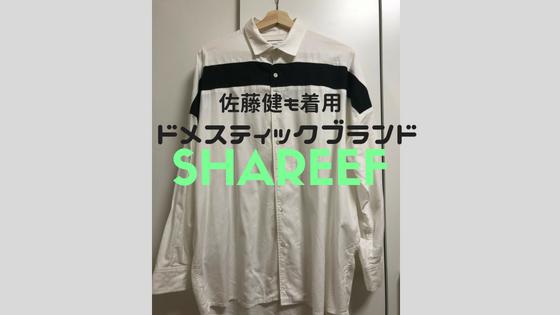 佐藤健も着用していたブランドSHAREEF(シャリーフ)とは?歴史やアイテムを紹介!