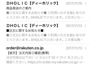 Dholicからの注文に関するメール一覧