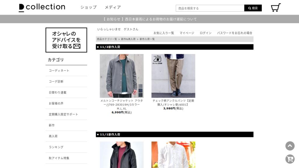 bc6f4bb439168 出典: 新作入荷一覧 Dcollectionメンズファッション通販 Dcollection 人気のメンズ服が 翌日到着