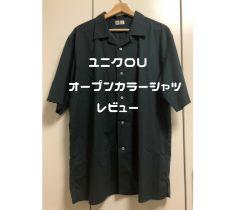 ユニクロユーのオープンカラーシャツはワンサイズ上がおすすめ!買ってみた感想!【 Uniqlo U】
