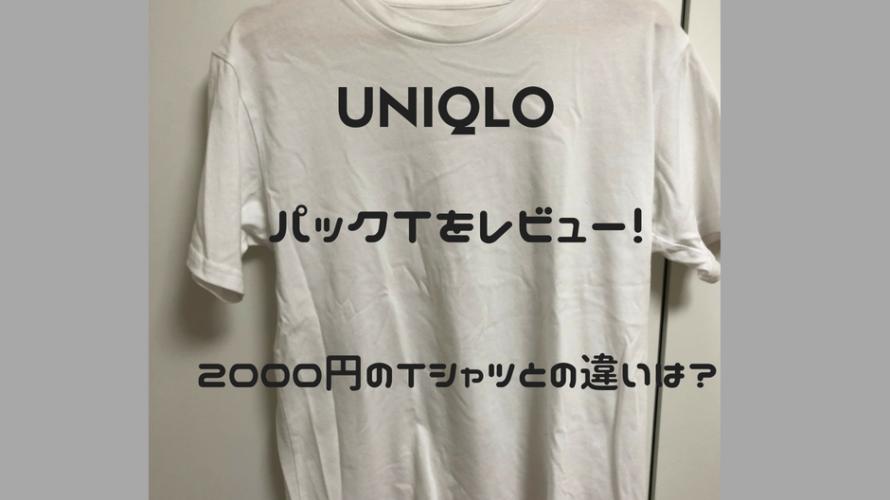 ユニクロのパックTは乳首が透ける?1枚2000円のTシャツとの違いはあるの?