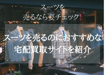 スーツを売るのにおすすめな宅配買取サイト紹介記事のイメージ画像