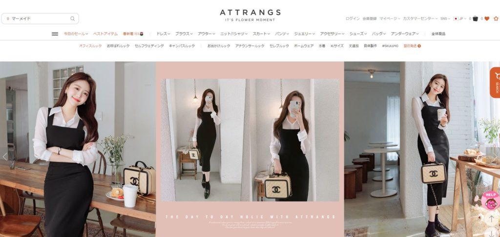 """30代におすすめ韓国ファションブランド""""アトランス""""公式サイトトップページのキャプチャ画像"""