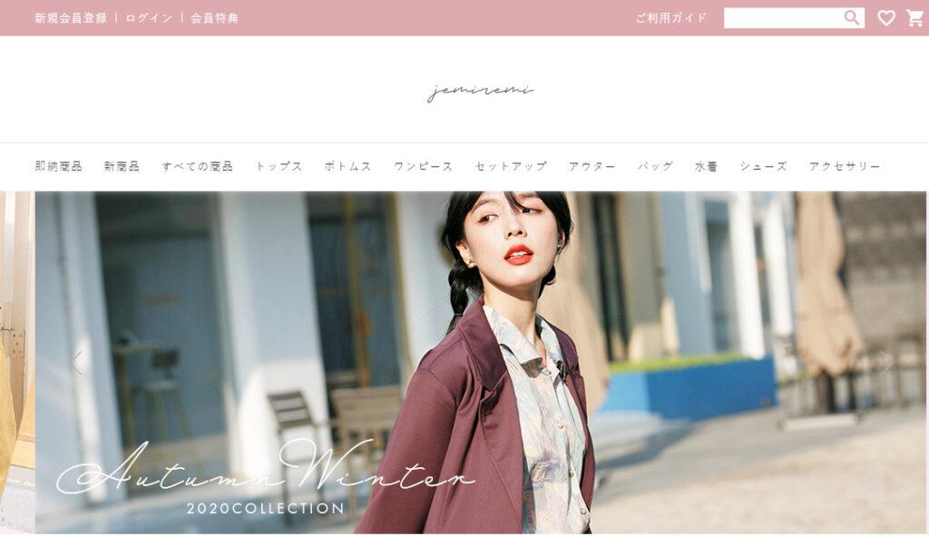 送料が安くおすすめの韓国通販サイトジェミレミのサイトトップページのキャプチャ