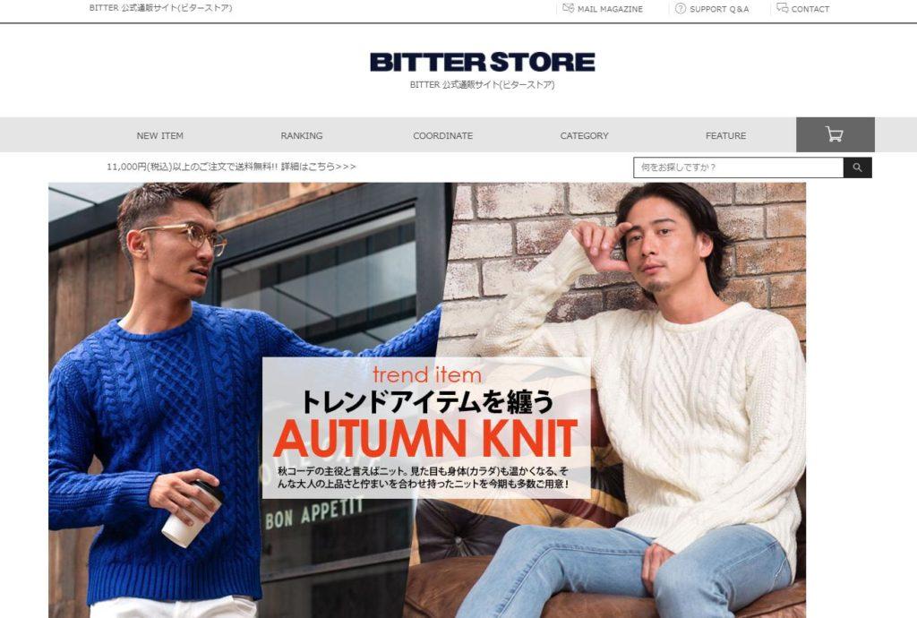 メンズファッション通販サイトでマネキン買いができるおすすめサイトランキング4位BITTESTOREサイトトップページ画像