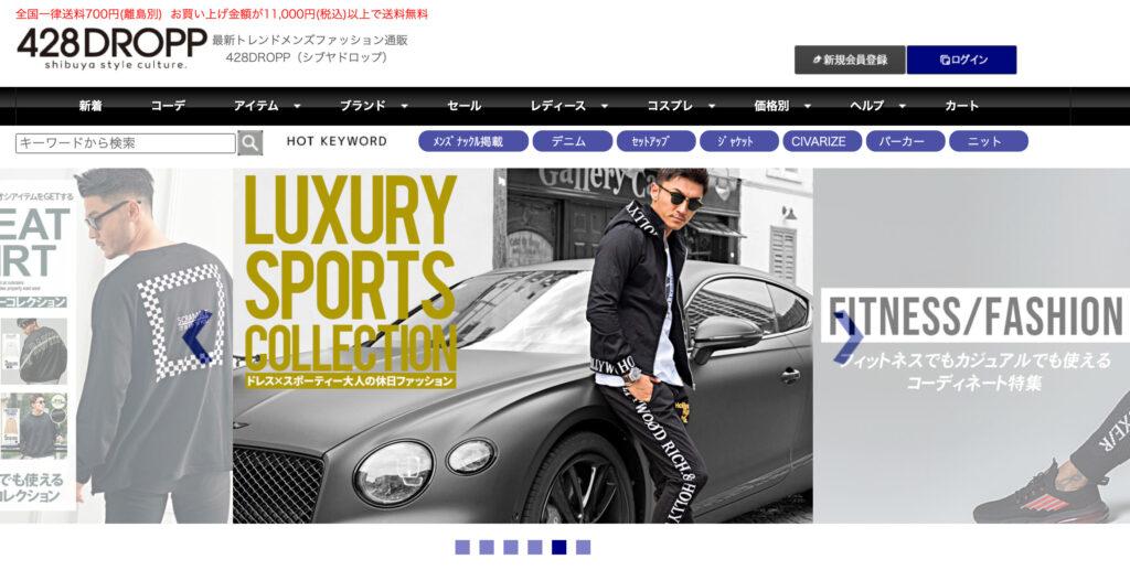 メンズファッション通販サイトでマネキン買いができるおすすめサイトランキング6位428DROPPサイトトップページ画像