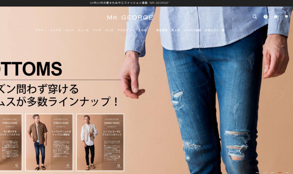 メンズファッション通販サイトでマネキン買いができるおすすめサイトランキング4位MR.GEORGEサイトトップページ画像