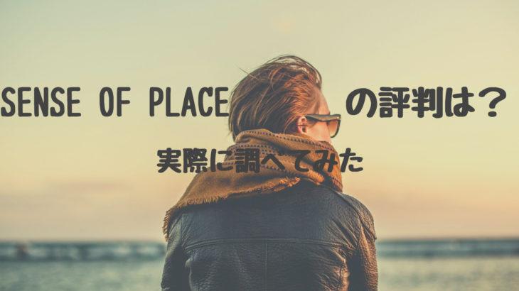 sense of placeの評判は?実際に調べてみた