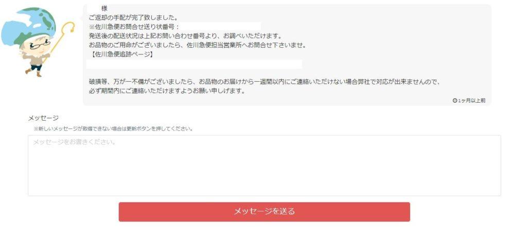エコスタイルのマイページでメッセージが送られてきている画面