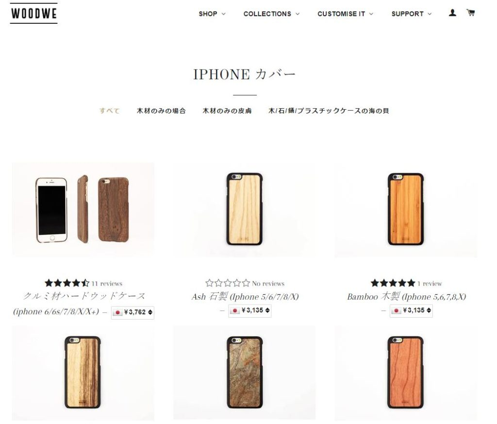 WoodWeのiPhoneカバーの紹介ページの写真