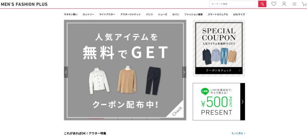 30代メンズにおすすめな通販サイト1位メンズファッションプラスのTOPページ画像