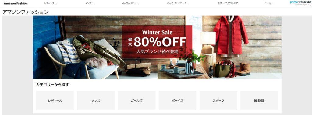30代メンズにおすすめな通販サイト4位AmazonのTOPページ画像