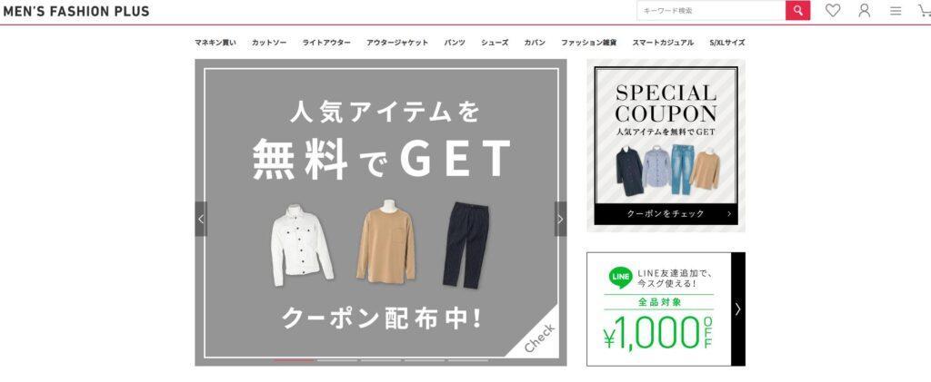 メンズファッション通販サイトでマネキン買いができる最もおすすめなサイトメンズファッションプラスの通販トップページ