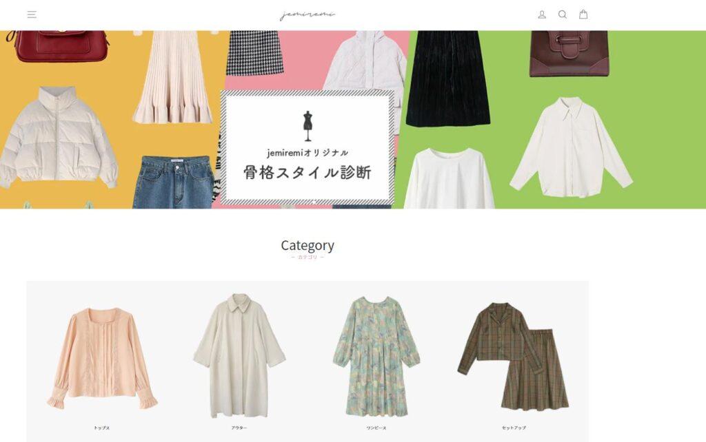 """30代におすすめ韓国ファションブランド""""ジェミレミ""""公式サイトトップページのキャプチャ画像"""