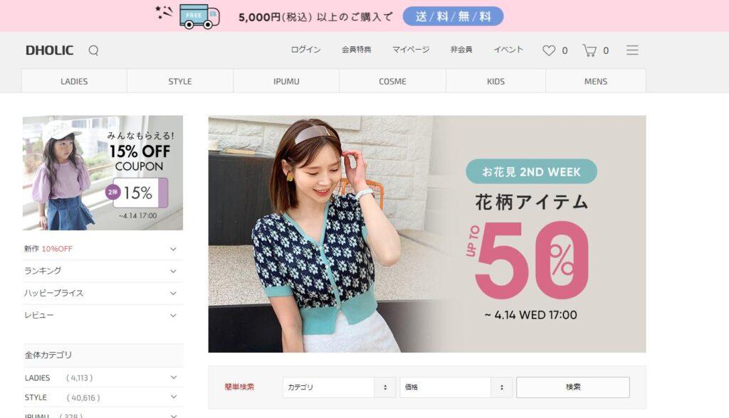 """30代におすすめ韓国ファションブランド""""Dholic""""公式サイトトップページのキャプチャ画像"""